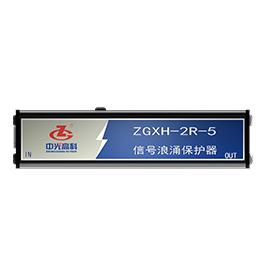 ZGXH-2R-5